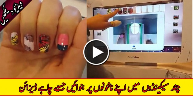 Amazing nail art design digital printer or machine digital pakistan prinsesfo Image collections