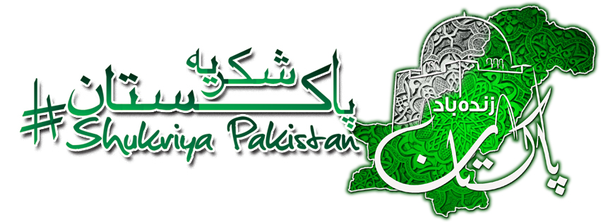 Shukriya Pakistan Logo Banner Poster wallpaper tshirts designs (1a)