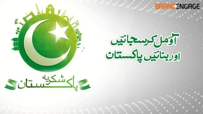 Shukriya Pakistan Logo Banner Poster wallpaper tshirts designs (6)